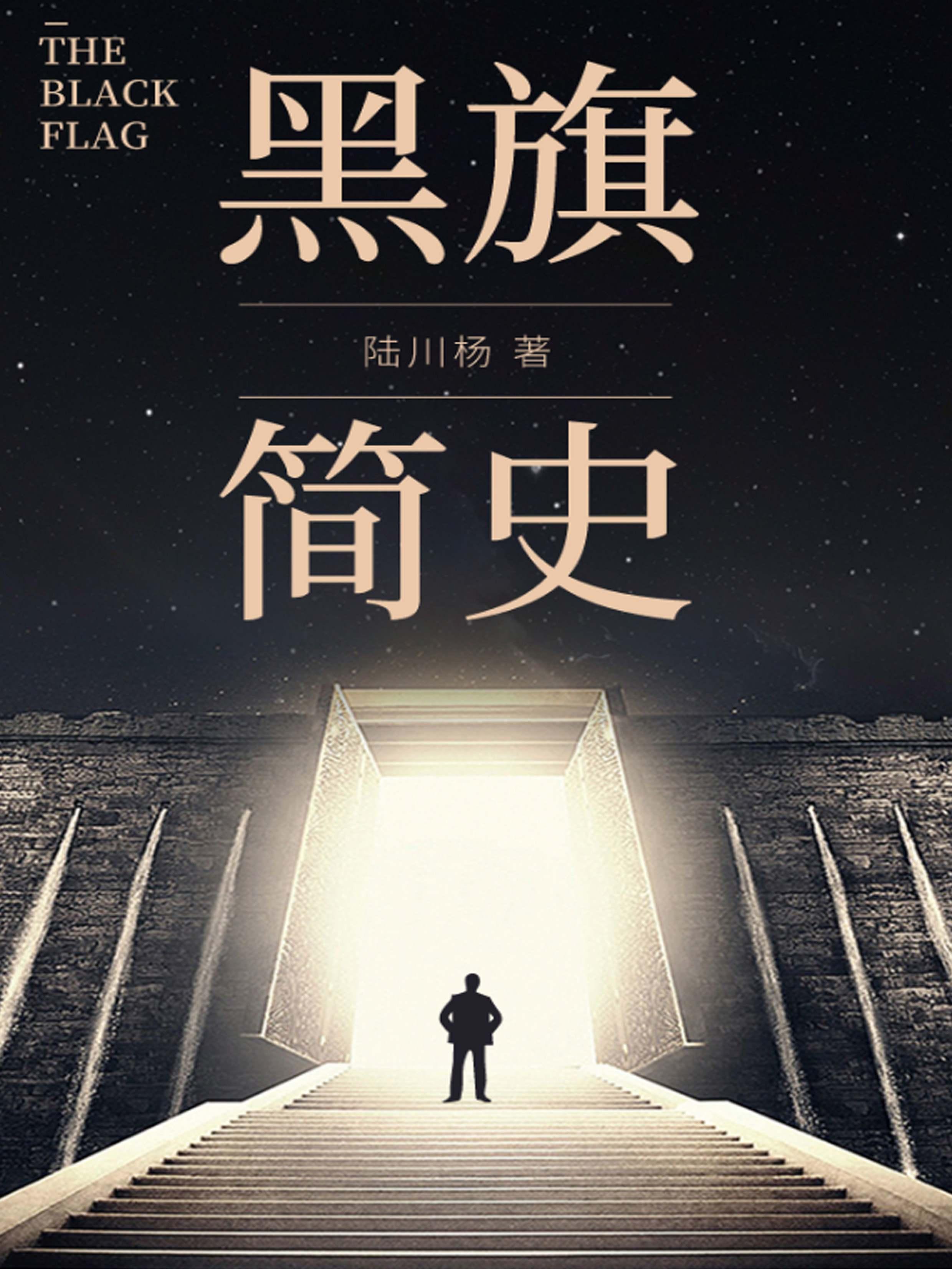 黑旗简史 陆川杨