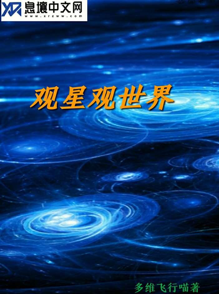 观星观世界 多维飞行喵