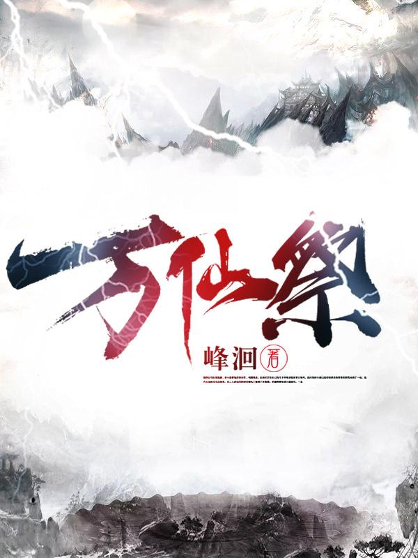 万仙祭 峰洄